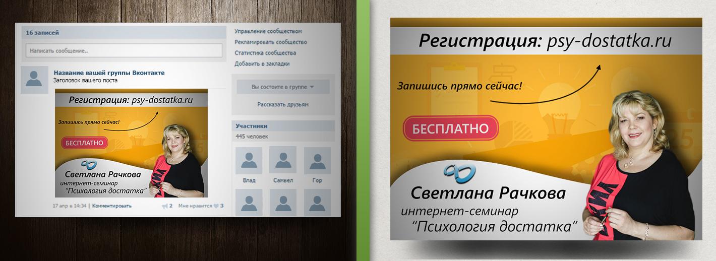 """Банер для интернет-семинара """"Психология Достатка"""" (1 вариант)"""
