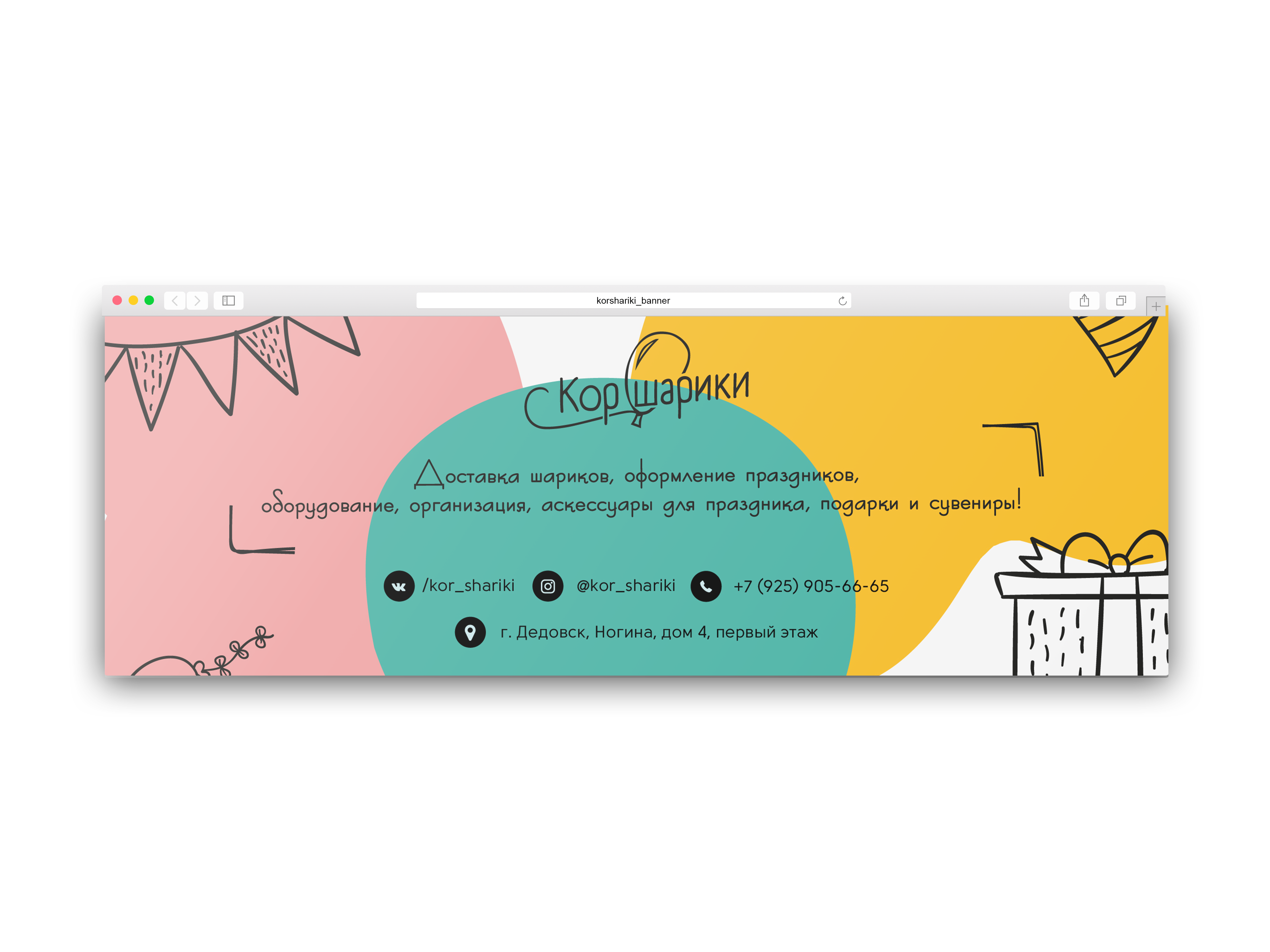 Баннер для сайта   Коршарики