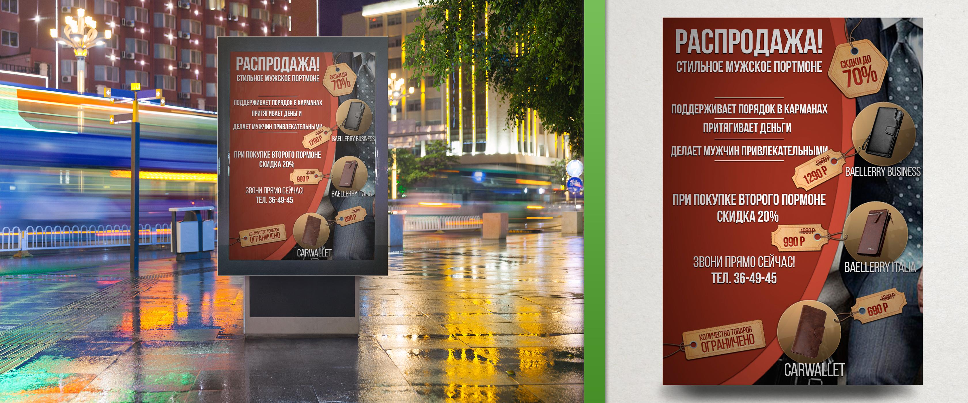 Реклама Портмоне