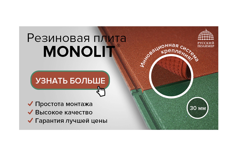 Резиновая плита MONOLIT