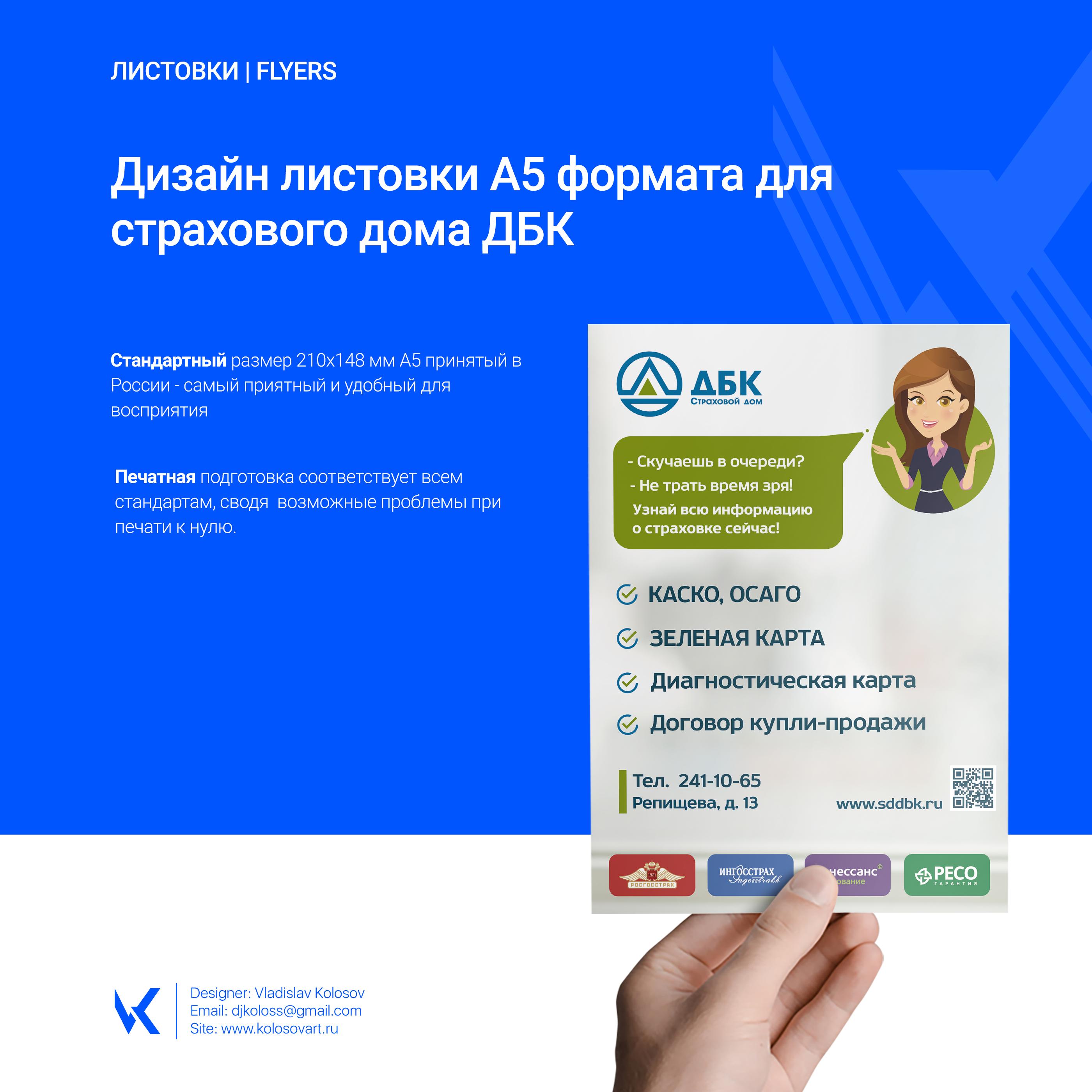Дизайн плаката А5 формата для страхового дома ДБК