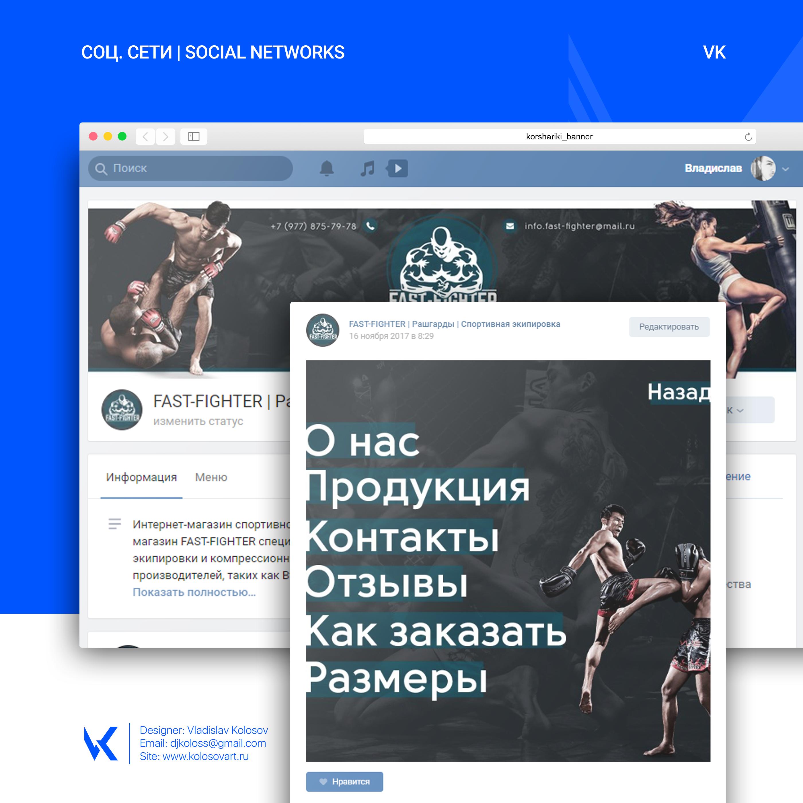 Оформление группы ВКонтакте для магазина спортивной экипировки   FAST-FIGHTER