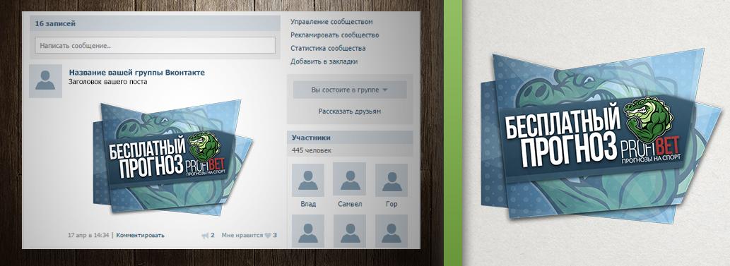 Банер для группы Вконтакте ProfiBET(1)