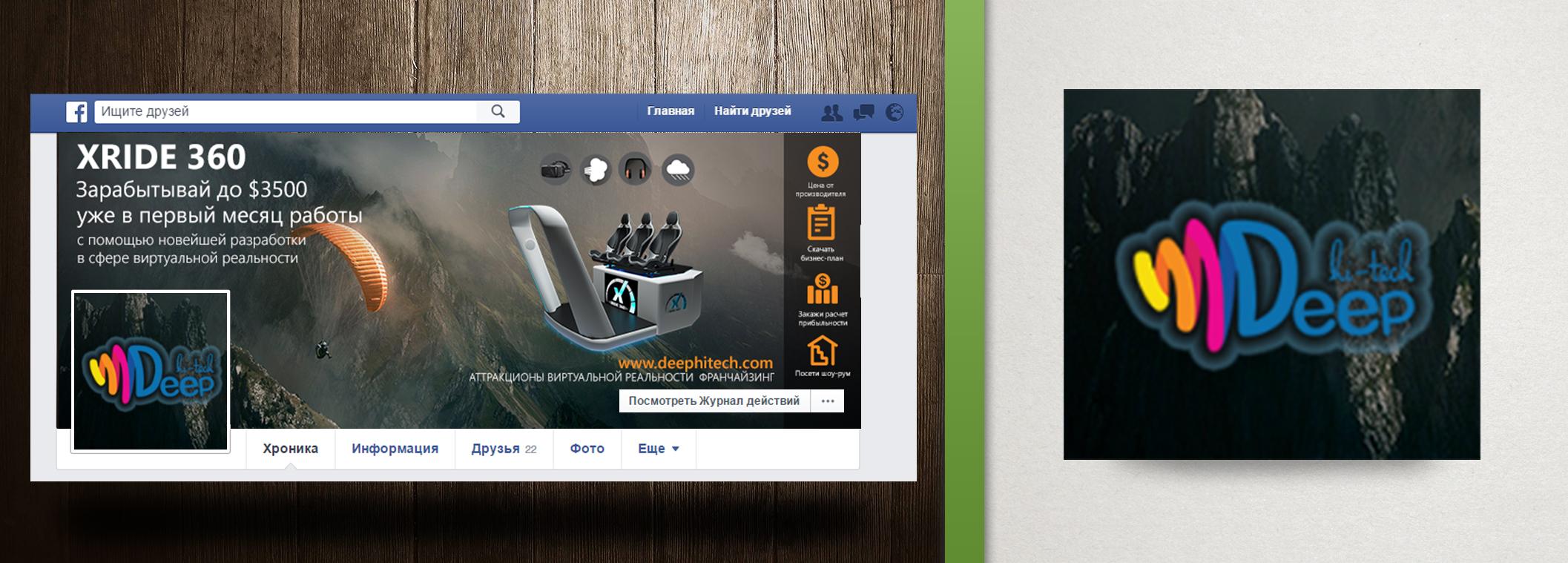 """Оформление профиля Facebook """"DeephHiTech.com"""""""