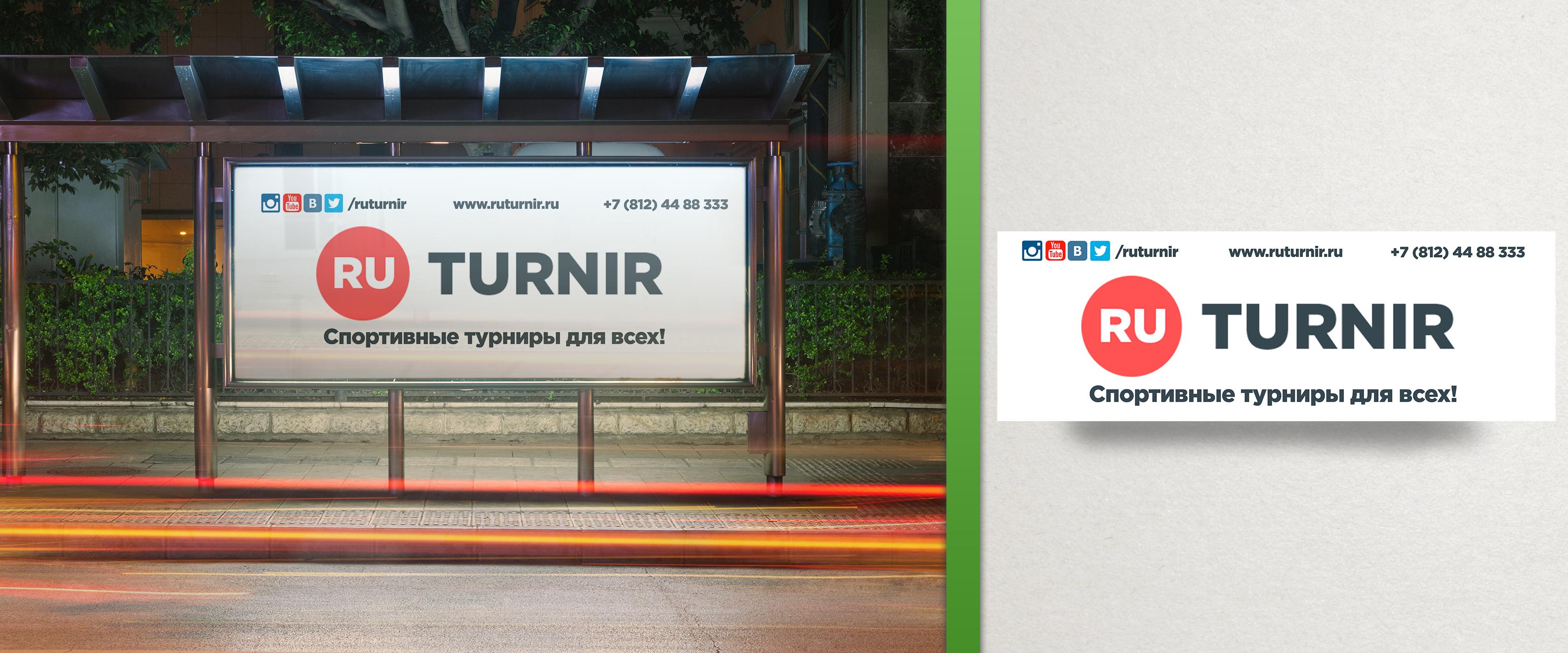 Банер спортивного турнира RUTURNIR