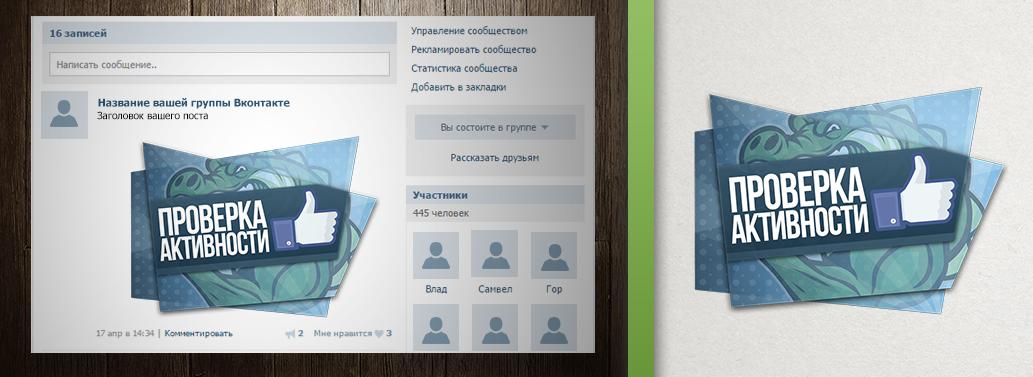 Банер для группы Вконтакте ProfiBET(2)