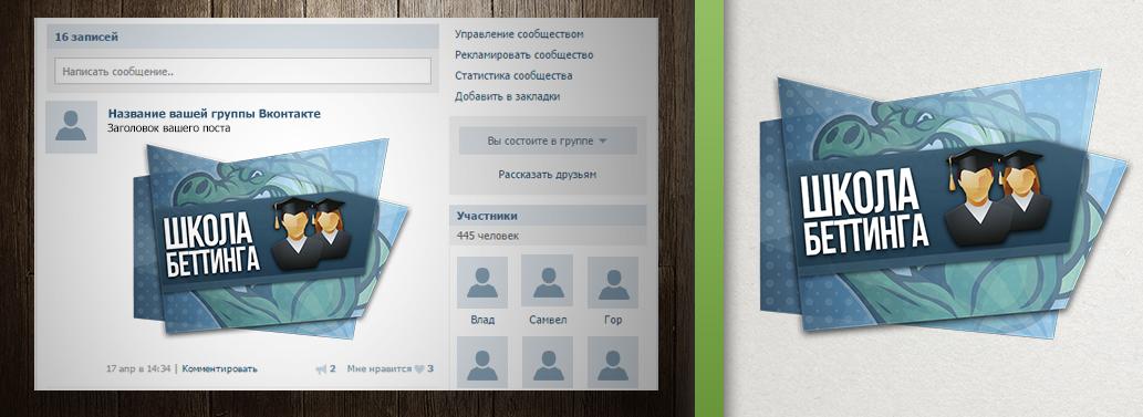 Банер для группы Вконтакте ProfiBET(5)
