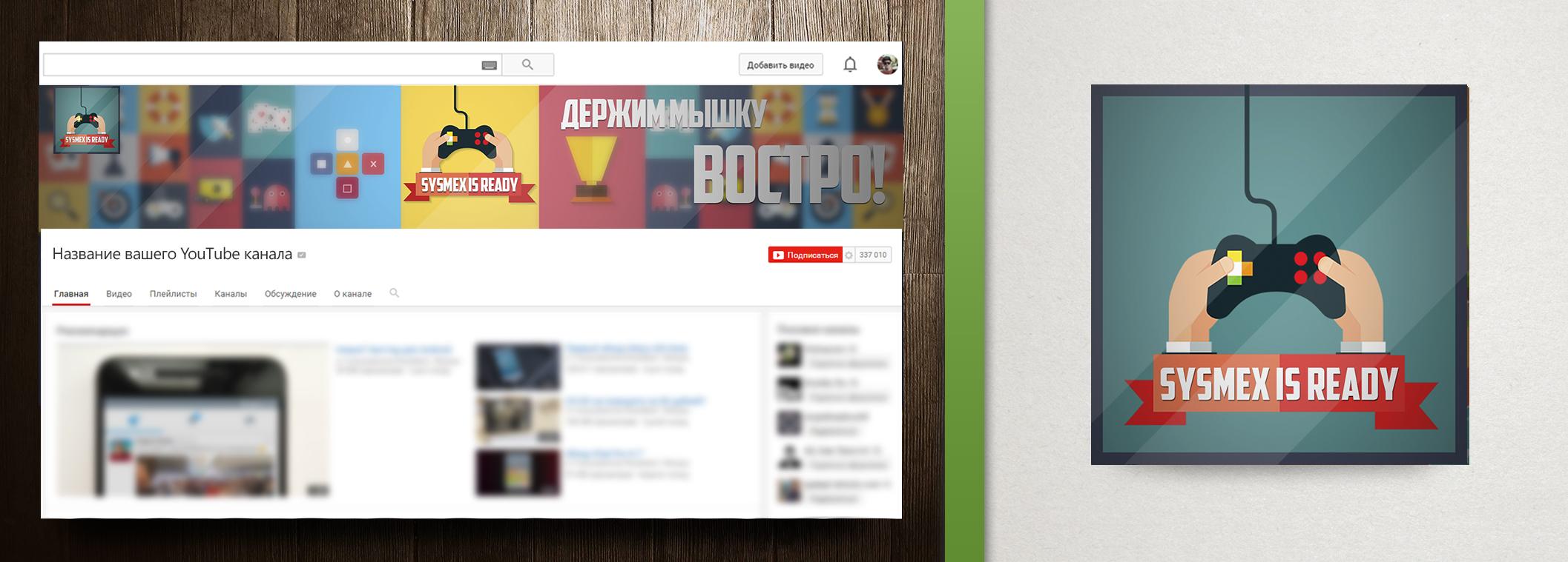 Дизайн YouTube канала Sysmex is Ready