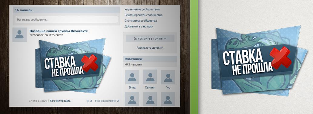 Банер для группы Вконтакте ProfiBET(4)