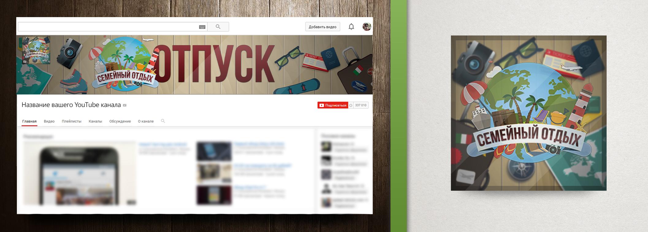 """Дизайн YouTube канала """"Отпуск"""""""