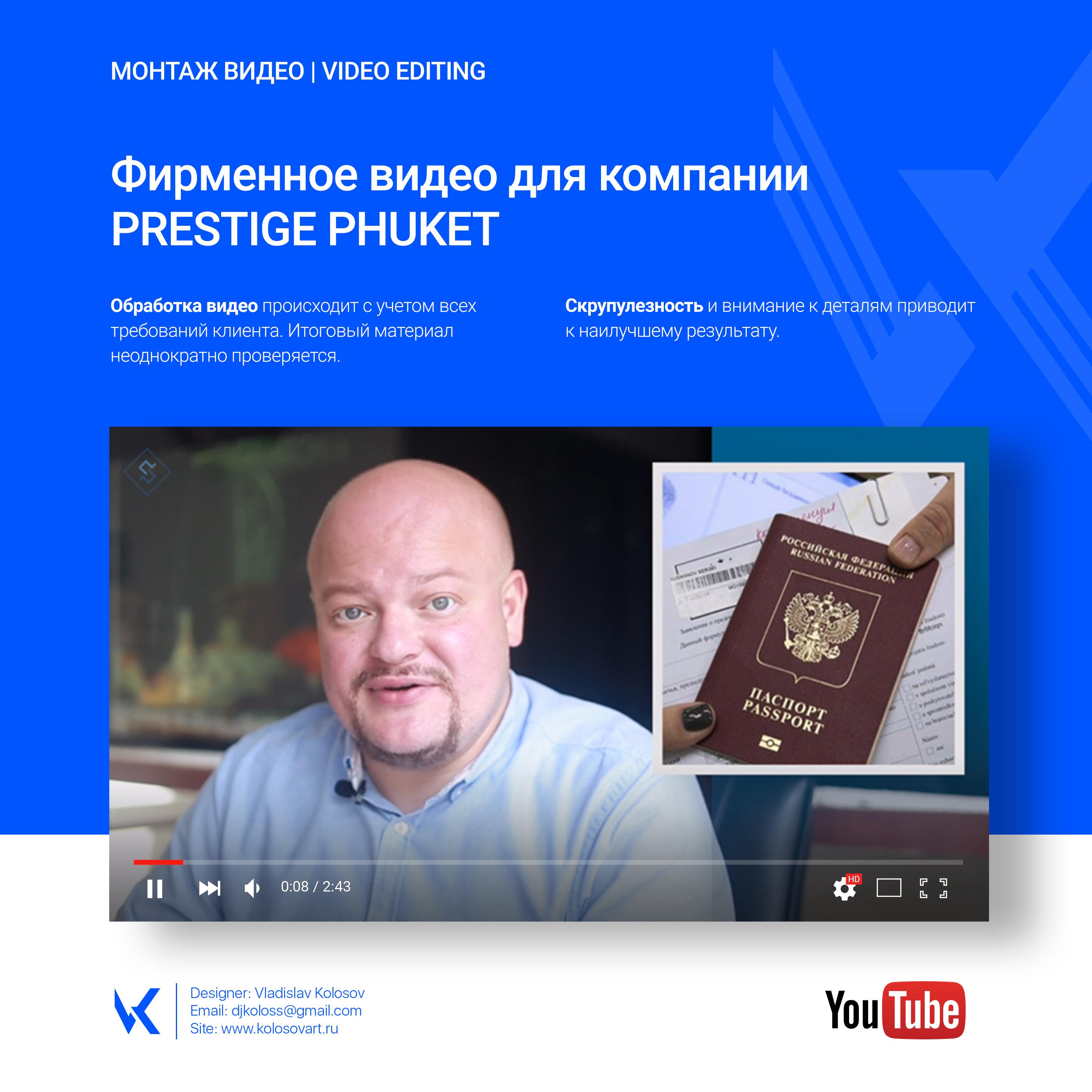 Фирменное видео для компании PRESTIGE PHUKET