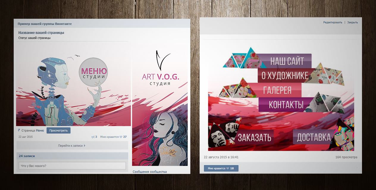 Группа магазина ArtVog