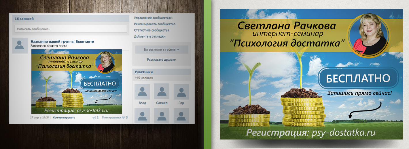 """Банер для интернет-семинара """"Психология Достатка"""" (3 вариант)"""