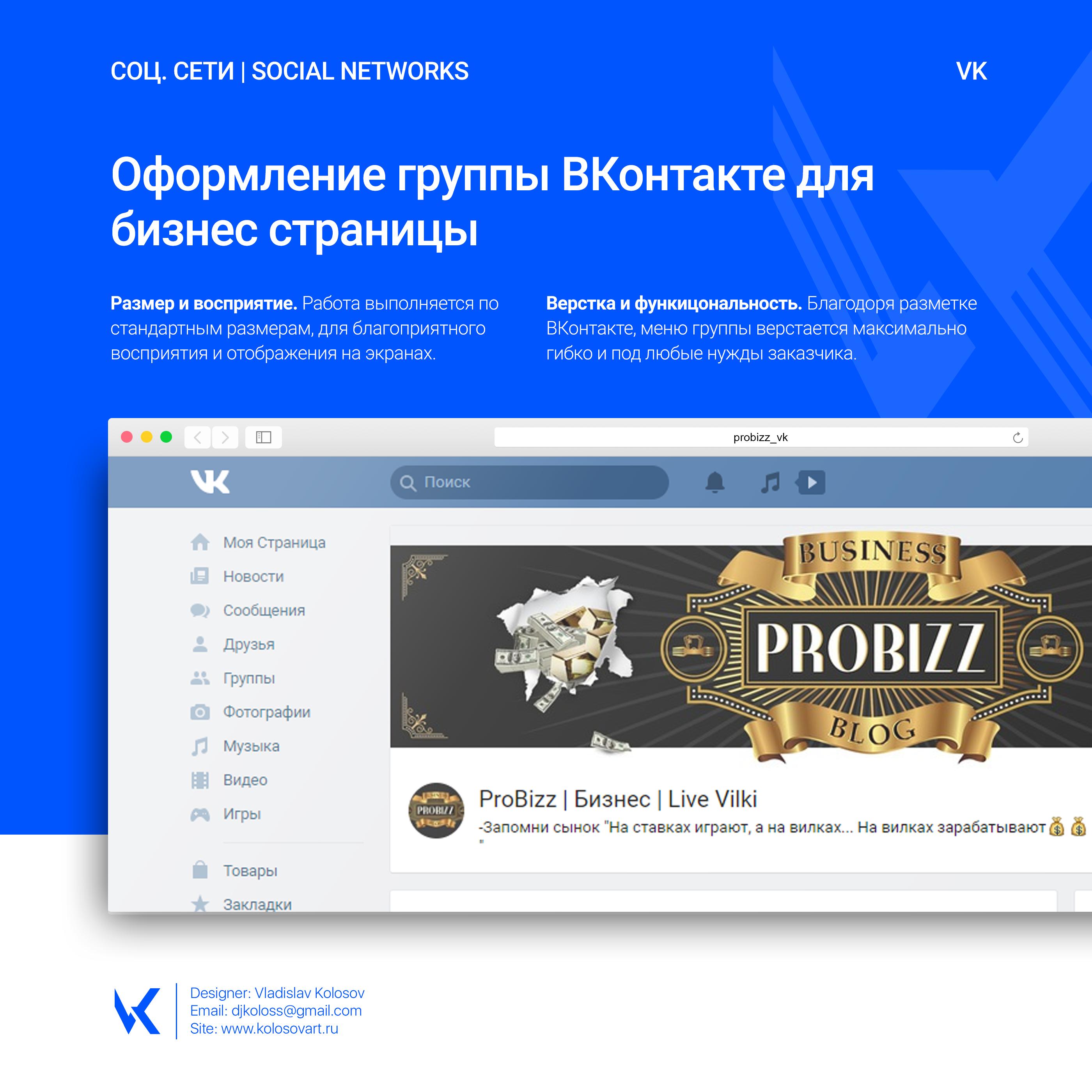Оформление группы ВКонтакте для бизнес блога | ProBizz