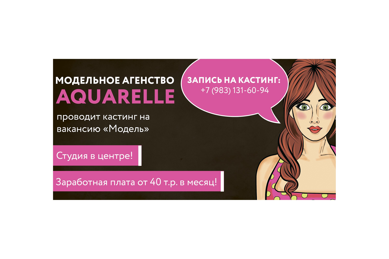 Модельное агенство AQUARELLE