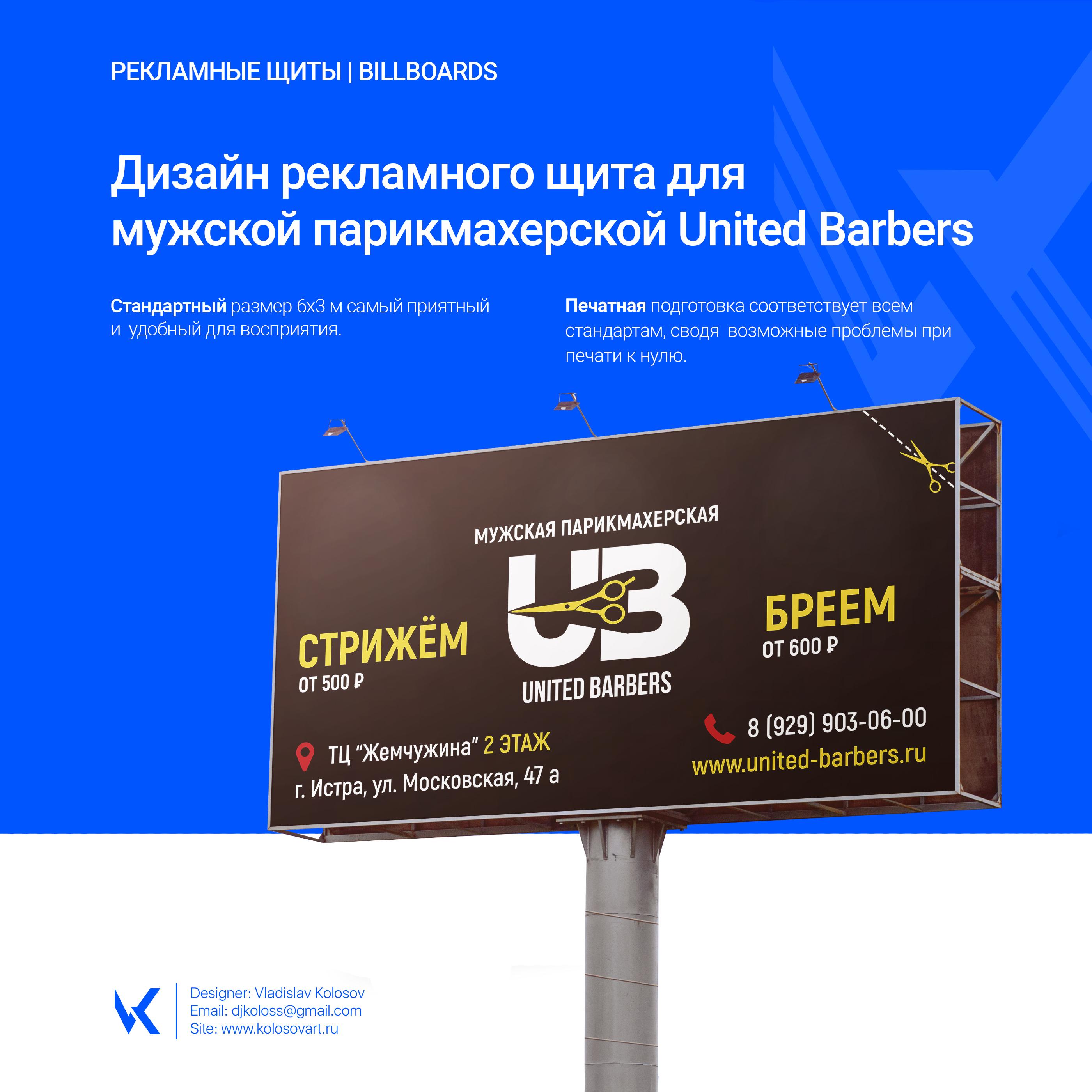 Дизайн рекламного щита для мужской парикмахерской United Barbers