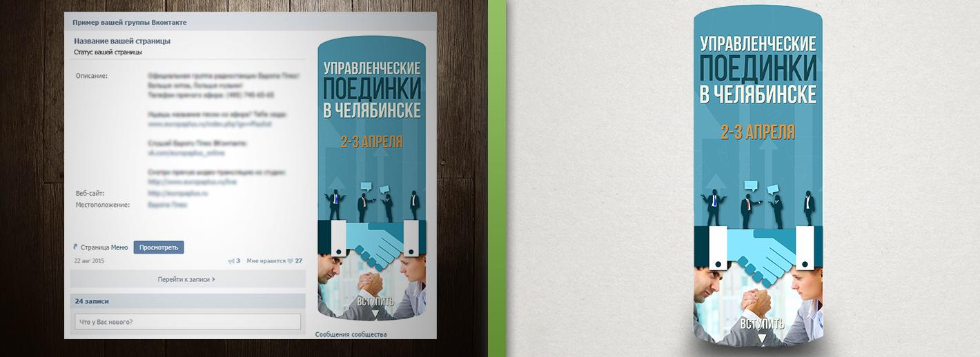 """Аватар для проекта """"Управленческие поединки в Челябинске"""" (2 вариант)"""