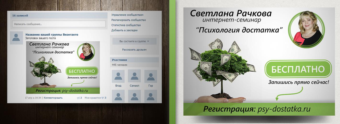 """Банер для интернет-семинара """"Психология Достатка"""" (2 вариант)"""