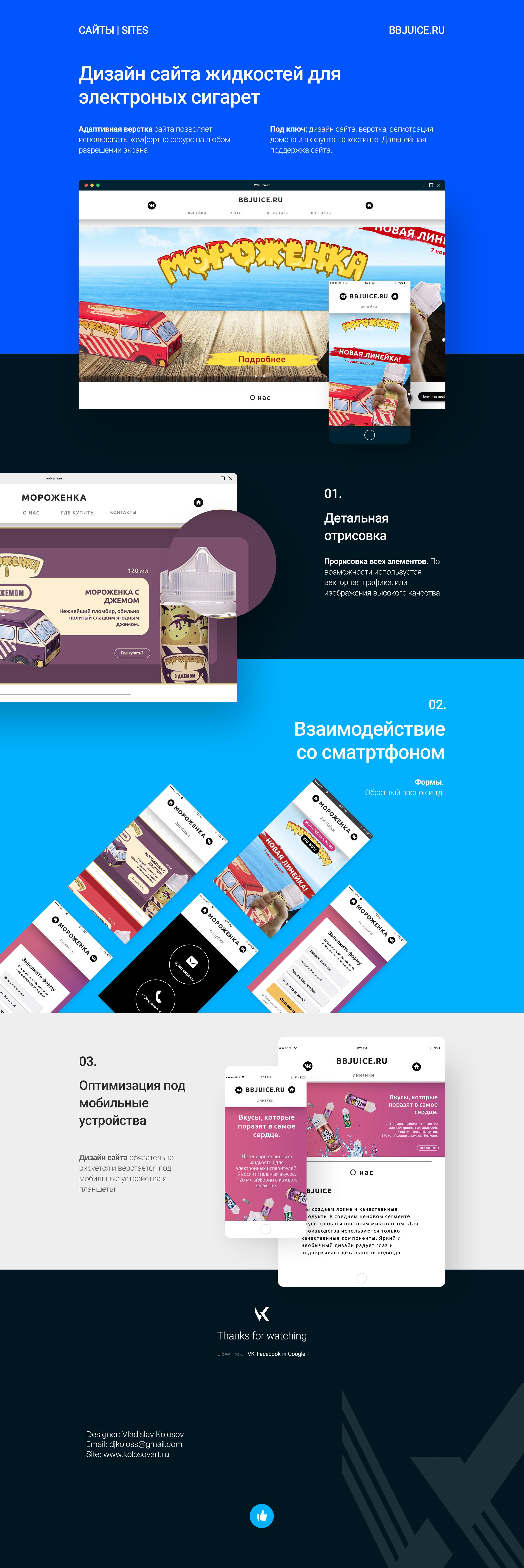 Дизайн сайта жидкостей для электронных сигарет
