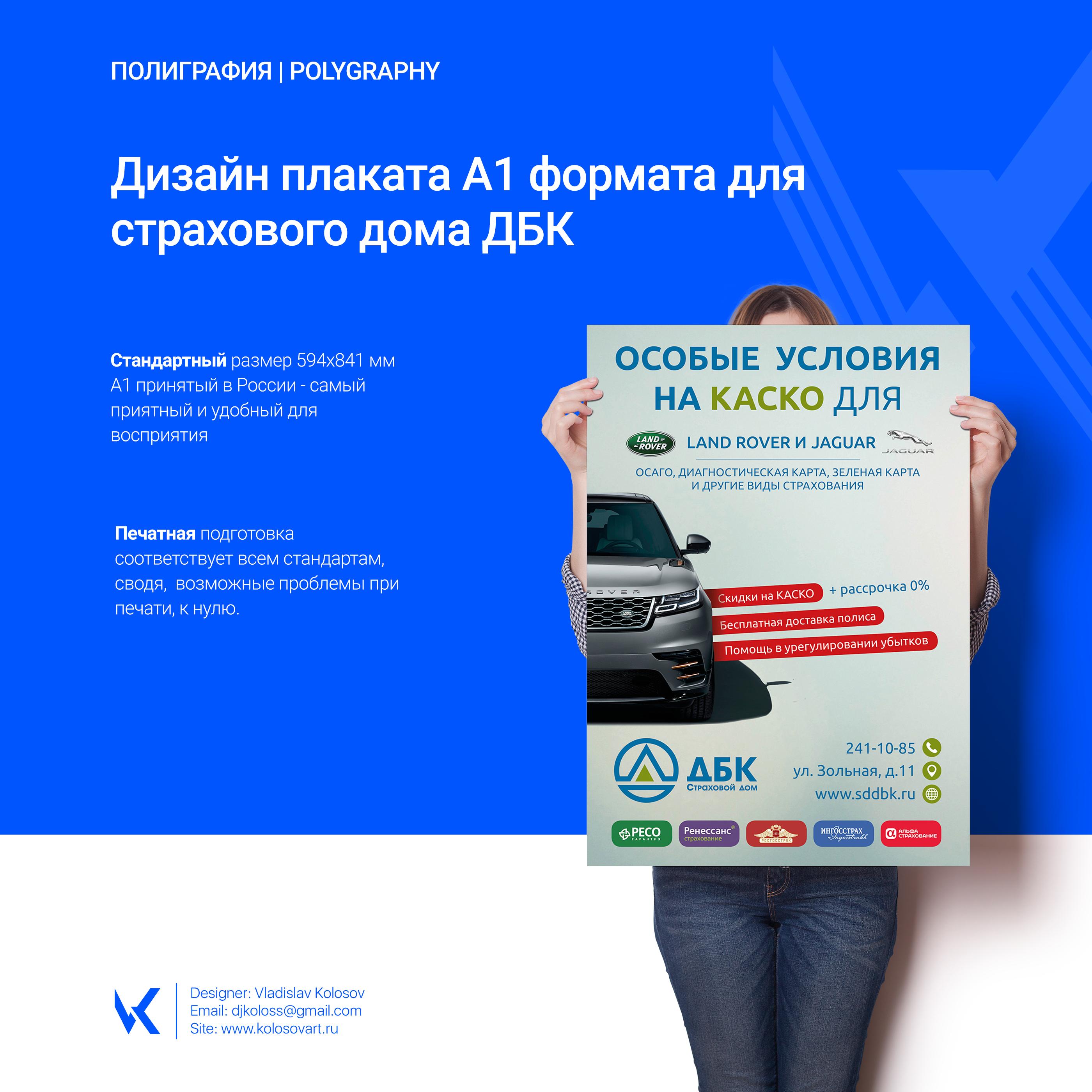 Дизайн плаката А1 формата для страхового дома ДБК