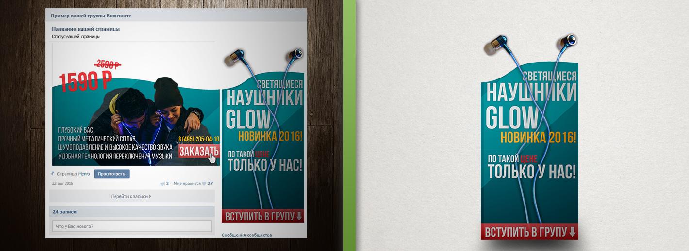 Группа наушников Glow