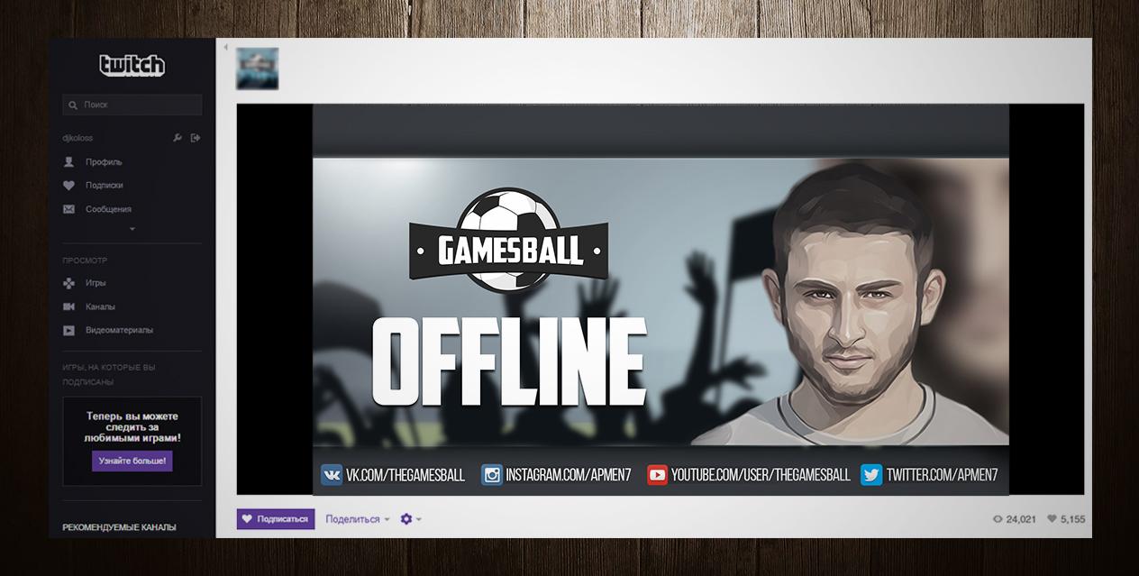Оформление Twitch канала GamesBall
