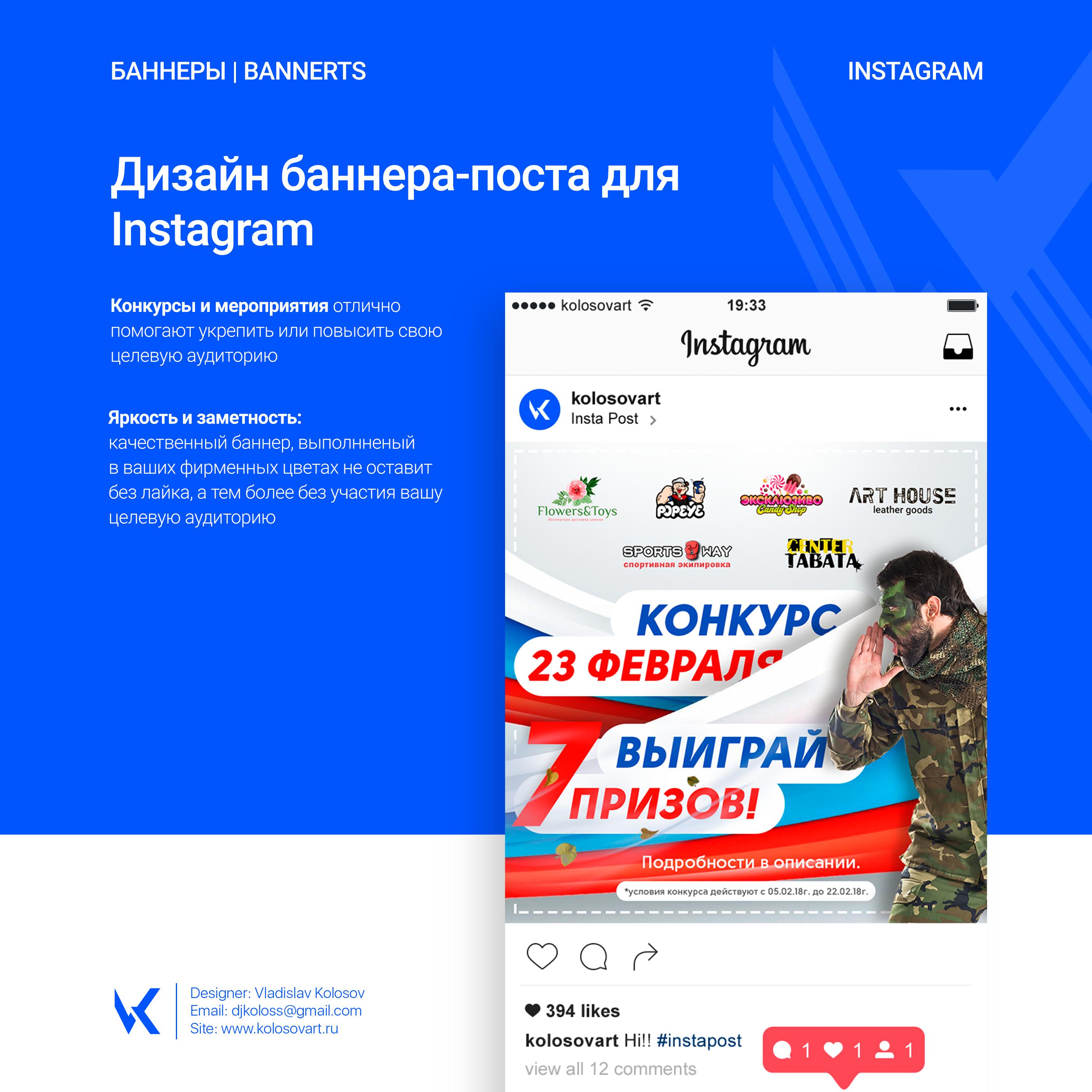 Дизайн баннера-поста для Instagram