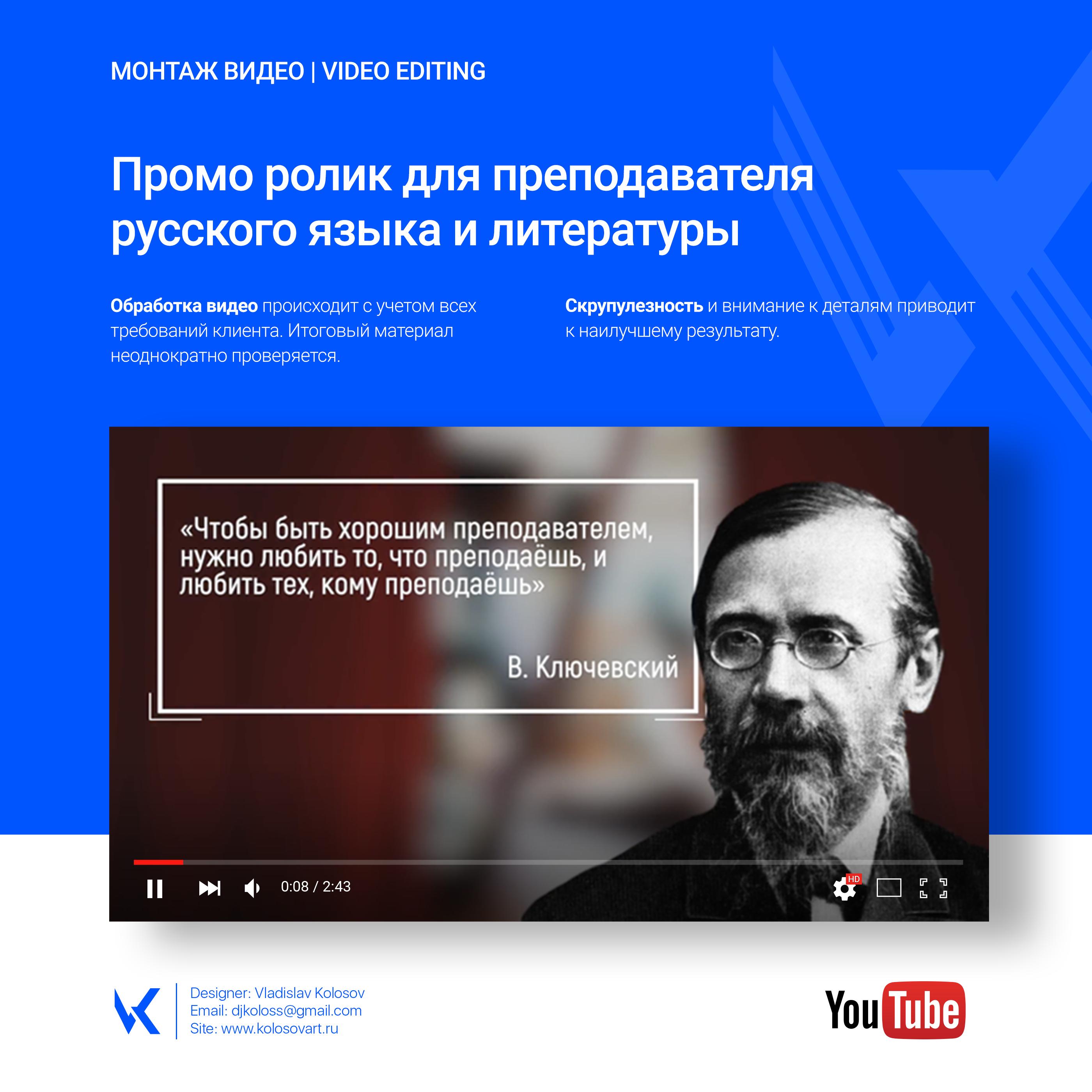 Промо ролик для преподавателя русского языка и литературы