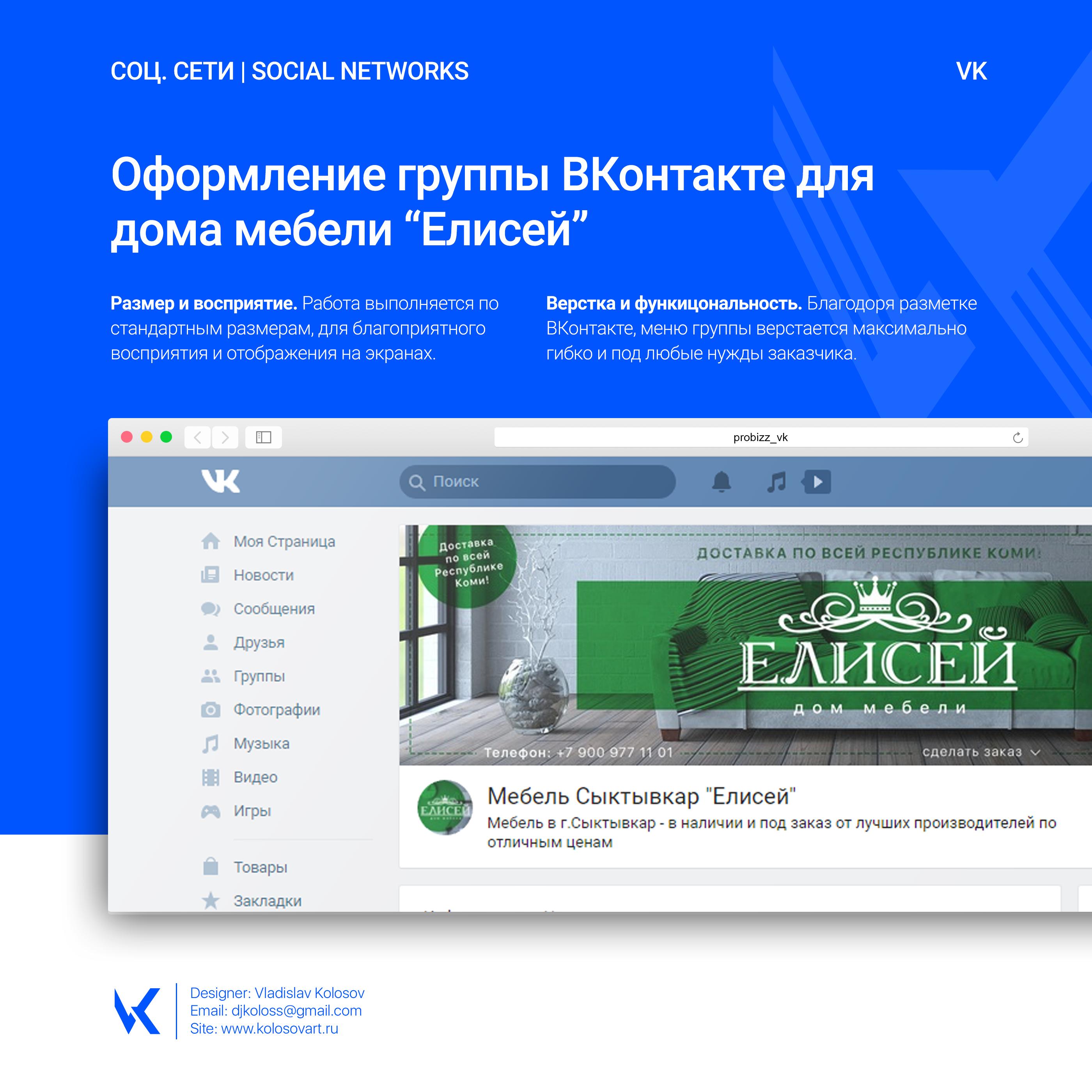 """Оформление группы ВКонтакте для дома мебели """"Елисей"""""""