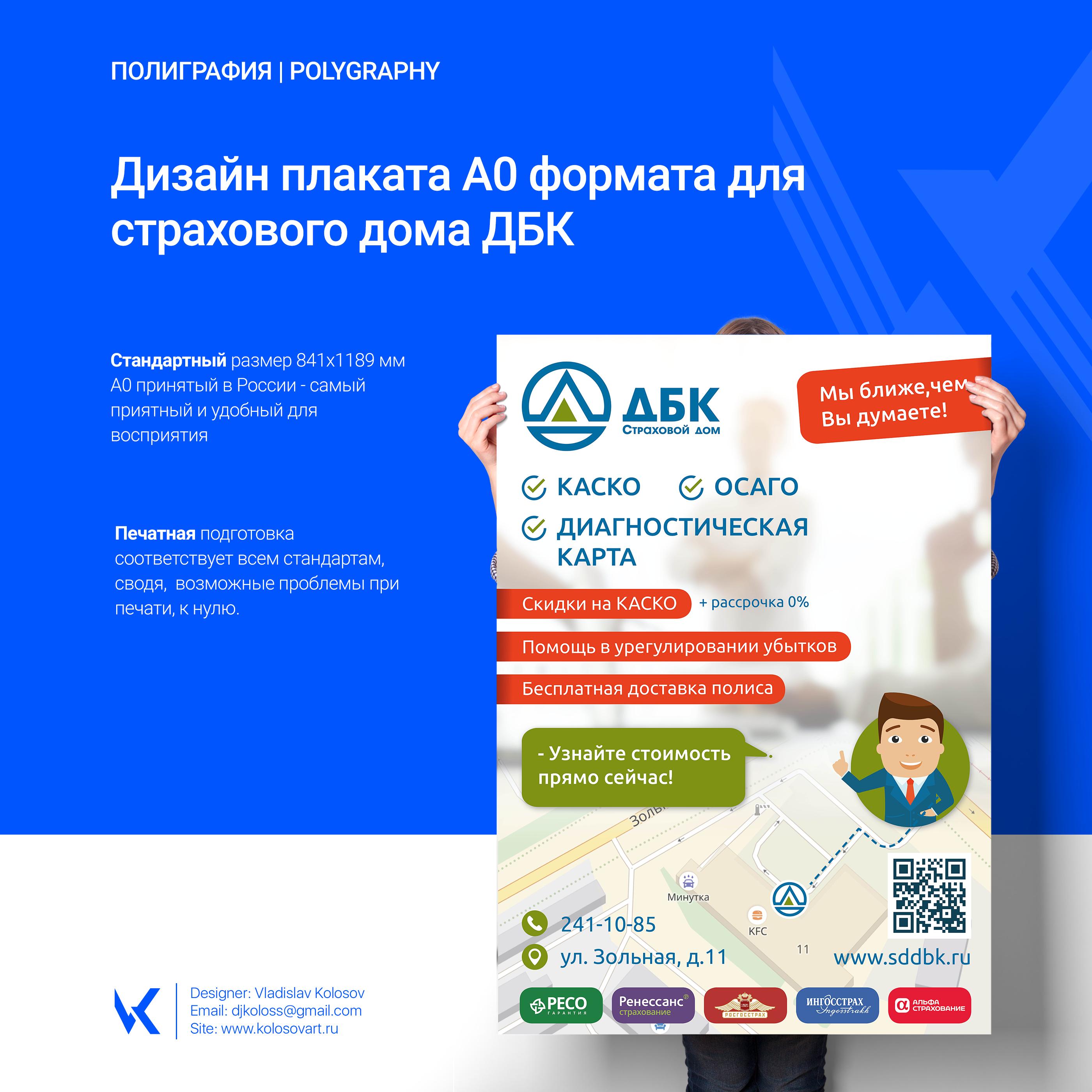Дизайн плаката А0 формата для страхового дома ДБК