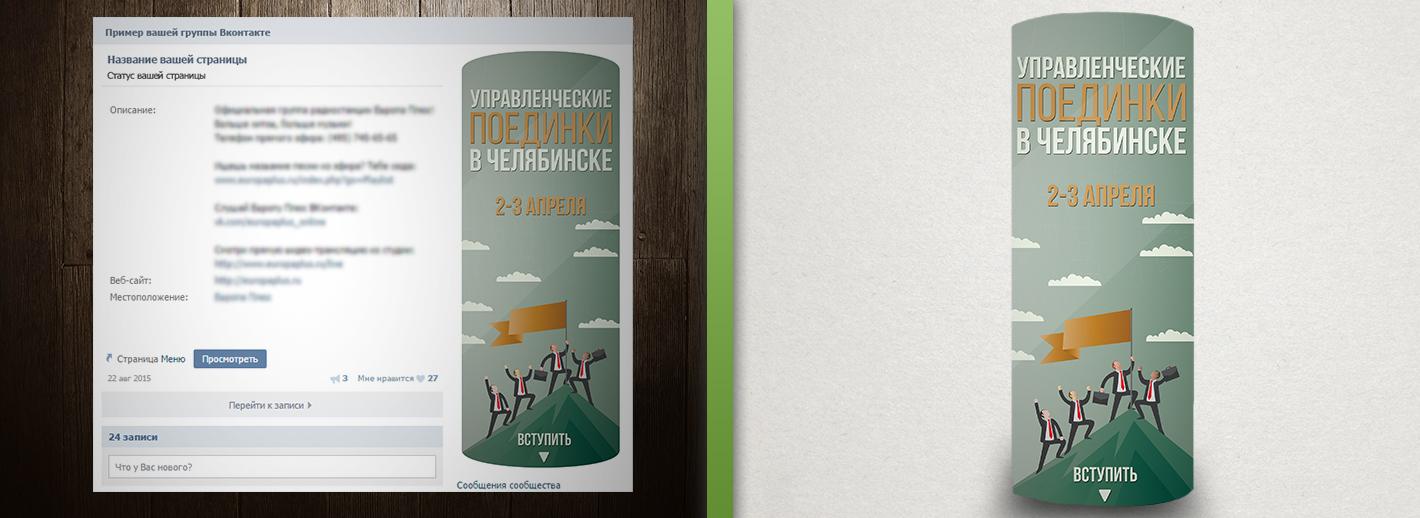 """Аватар для проекта """"Управленческие поединки в Челябинске"""" (1 вариант)"""