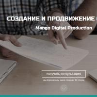 """Вёрстка Landing Page компании """"Mango Digital Production"""""""