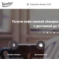 """Адаптивная вёрстка Landing Page компании """"Ventus"""""""
