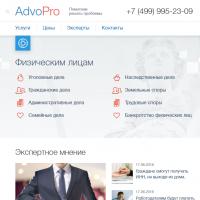 """Вёрстка сайта юридической компании """"AdvoPro"""""""