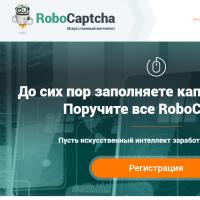 """Адаптивная вёрстка Landing Page сервиса """"RoboCaptcha"""""""