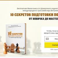 """Вёрстка страницы подписки на получение книги """"10 секретов подготовки по шахматам"""""""