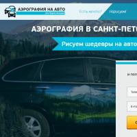 """Вёрстка Landing Page """"Аэрография на авто от Павла Алиева"""""""