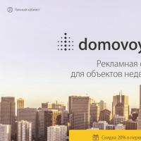 """Вёрстка Landing Page рекламной сети """"Domovoy.media"""""""