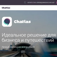"""Адаптивная вёрстка Landing Page мобильного приложения """"Chatlas"""""""