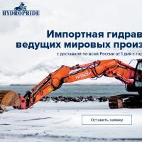 "Адаптивная вёрстка Landing Page компании ""Hydropride"""