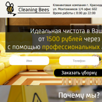 "Вёрстка Landing Page клининговой компании ""Cleaning Bees"""