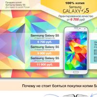 Вёрстка Landing Page (продажа копий Samsung Galaxy S5)