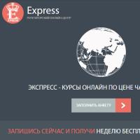"""Адаптивная вёрстка мини-сайта репетиторского онлайн-центра """"Express"""""""