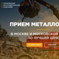 """Вёрстка Landing Page компании """"Московская заготовительная компания"""""""