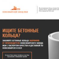 """Вёрстка Landing Page компании """"Новосибирский завод ЖБИ"""""""