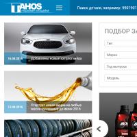 """Адаптивная вёрстка страниц торговой площадки """"TAHOS"""""""