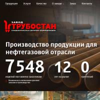"""Вёрстка сайта завода """"Трубостан"""""""