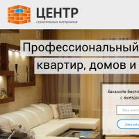 """Вёрстка Landing Page компании """"Центр строительных материалов"""""""