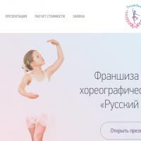 Вёрстка Landing Page (франшиза балетной школы)