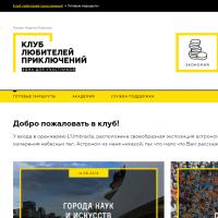 "Вёрстка сайта проекта ""Клуб любителей приключений"""